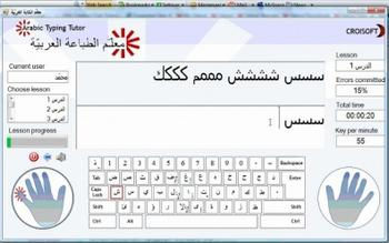 Arabic Typing Tutor